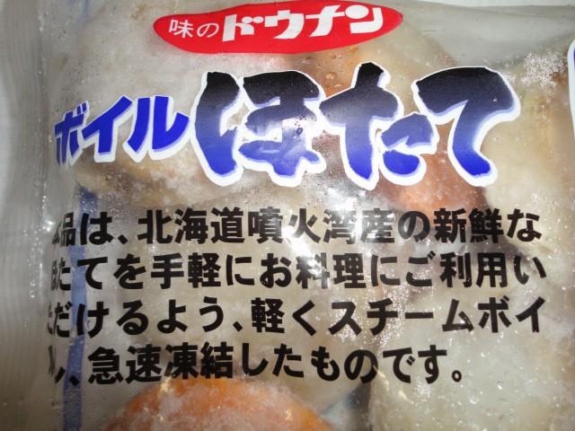 噴火湾産むき身ボイルほたて貝L20-25玉/ボイルホタテ/ぼいるほたて/北海道産/冷凍A