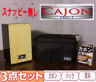 【送料無料】お買い得3点セット/■新品■打楽器■カホン(スナッピーなし)&バッグ&教本
