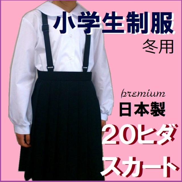 2fb2fb8c33837 小学生 20ヒダ スカート160cm 高級日本製学生服 制服吊スカート