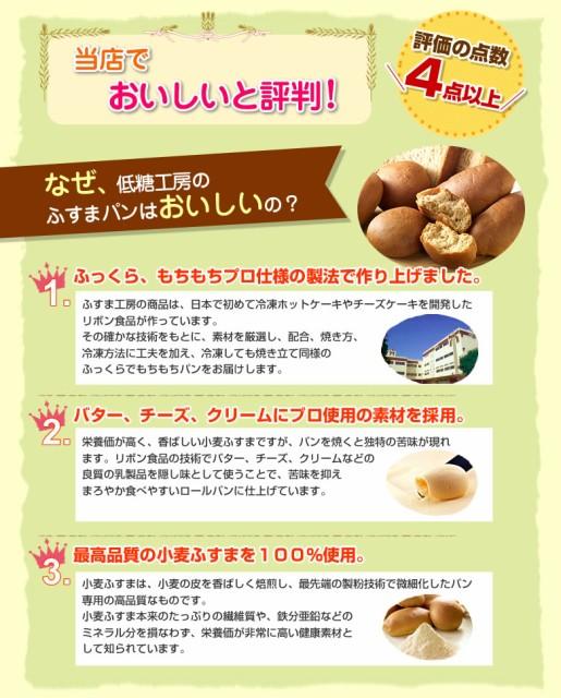 低糖質ロールパン【1袋30本入り】糖質オフ・糖類ゼロ・糖質制限ダイエット中の方におすすめ。血糖値の気になる方へ。