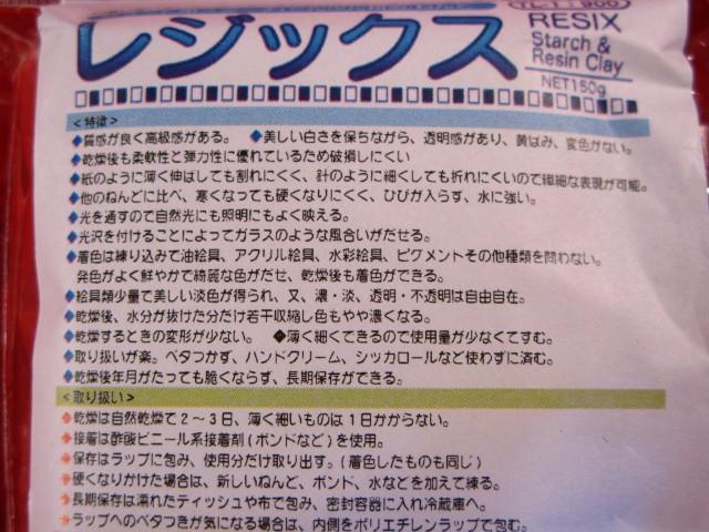 ■遠州屋■ レジックス クラフト用 スターチ (でんぷん樹脂) ねんど (TL-1) ♪