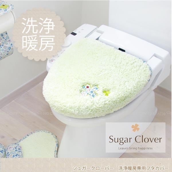 [Sugar Clover]シュガークローバー 洗浄・暖房型専用フタカバー[OKA]