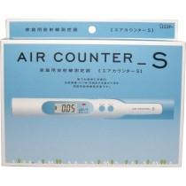 送料無料【エステー エアカウンターs】エアカウンターS、放射線測定器、放射線測定器 日本製、エステー 放射線測定器