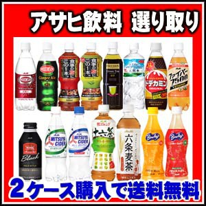 アサヒ飲料選り取り|Wowma!