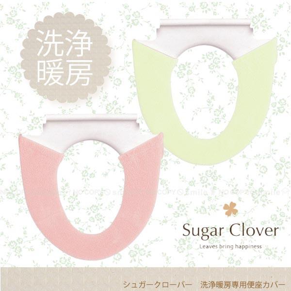 [Sugar Clover]シュガークローバー 洗浄・暖房専用便座カバー[OKA]