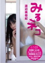 ◆☆10%OFF☆ 渡辺美優紀[NMB48/AKB48] DVD【みるネコ】