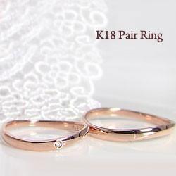 超可爱の 指輪 18金 ペアリング ダイヤモンド ゴールド 2本セット マリッジリング 婚約 結婚指輪, Fashion Recycle ビーコレクト 0ca1bfdb