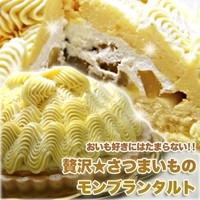 送料無料【贅沢 さつまいものモンブランタルト 冷凍商品】お芋好きにはたまらない!スイートポテトで作った絶品モンブラン♪