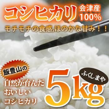 【平成27年産】福島会津産コシヒカリ(5kg)