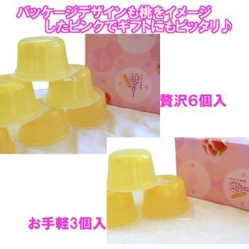 ふくしまの桃ゼリー(3個入)、福島県産『白桃』入り