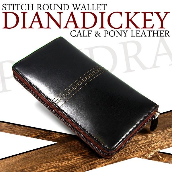 ジーンズに合う ラウンド ウォレット メンズ 財布 DIANA DICKYラウンドファスナー 長財布 送料無料 トラベル
