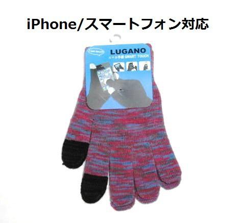 【初売りSALE】TGL-008【LUGANO】タッチスクリーン手袋(男女兼用)ipad/iPhone/スマートフォン対応■Mサイズ