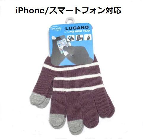 【初売りSALE】TGL-007【LUGANO】タッチスクリーン手袋(男女兼用)ipad/iPhone/スマートフォン対応■Mサイズ