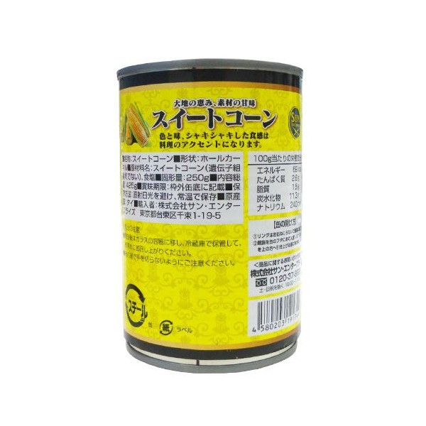 スイートコーン缶 425g ★色と味、シャキシャキした食感は料理のアクセントになります!
