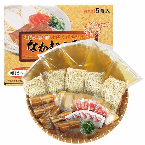 【メーカー直送品】自家製麺 なかむらそばの沖縄そば 5食セット