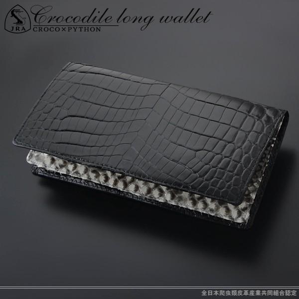 プレミアム 本クロコダイル 最高級 国産 メンズ 長財布 内側パイソン 蛇 金運上昇 極上 収納抜群 送料無料