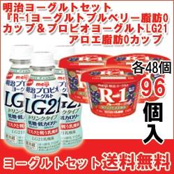 明治『R-1ヨーグルトブルーベリー脂肪0 カップ』『プロビオヨーグルトLG21低糖・低カロリードリンク』セット各48個入(計96個)c-g-96