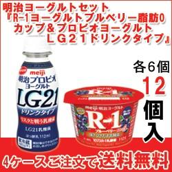 明治『R-1ヨーグルトブルベリー脂肪0 カップ』『プロビオヨーグルトLG21 ドリンクタイプ』セット各6個入(計12個)c-e-12
