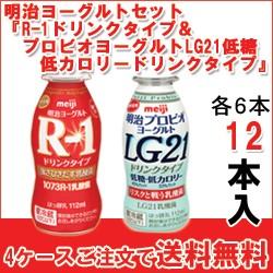 明治『R-1ドリンク』『プロビオヨーグルトLG21低糖・低カロリードリンク』セット各6個入(計12個)b-g-12