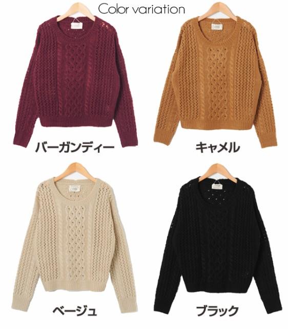 【即納】ざっくりカジュアル!透かし編み★プルオーバーニットトップス♪