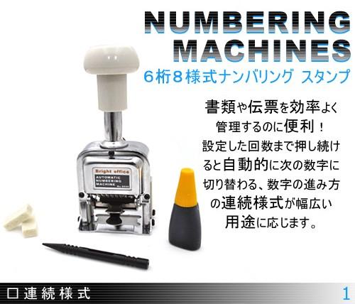 6桁8様式 ナンバリングスタンプ(オフィススタンプ) 書類作成 伝票処理 資料作成 事務用品 ナンバースタンプ
