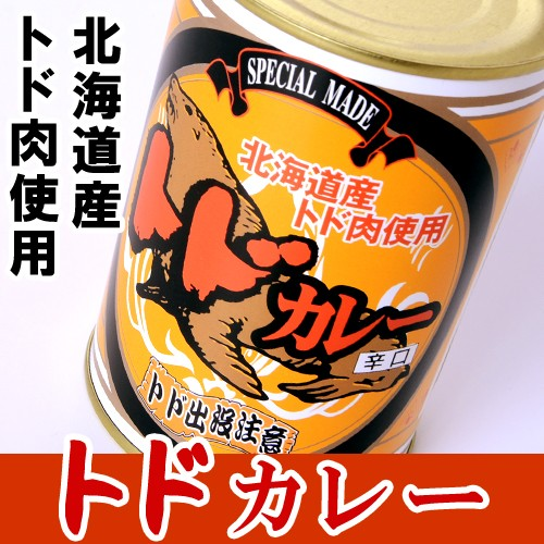 辛口 トドカレー 北海道名物 獣肉カレー 北海道土産