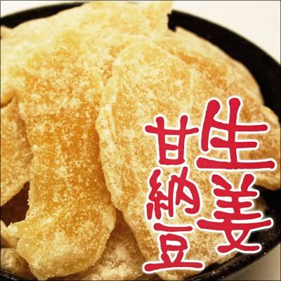 【自然の館】生姜糖 生姜のドライフルーツ 選べるお得な2個セット 体温まる生姜 お菓子 ダイエット おやつ メガ盛り スイーツ