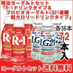 明治『R-1ドリンクタイプ』『プロビオヨーグルトLG21低糖・低カロリー ドリンクタイプ』セット各36個入り(計72個)b-g-72
