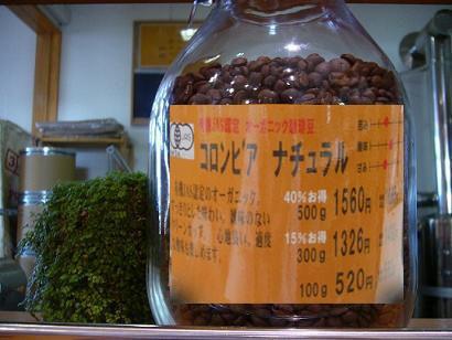 【自家焙煎珈琲豆】コロンビア ナチュラル300g