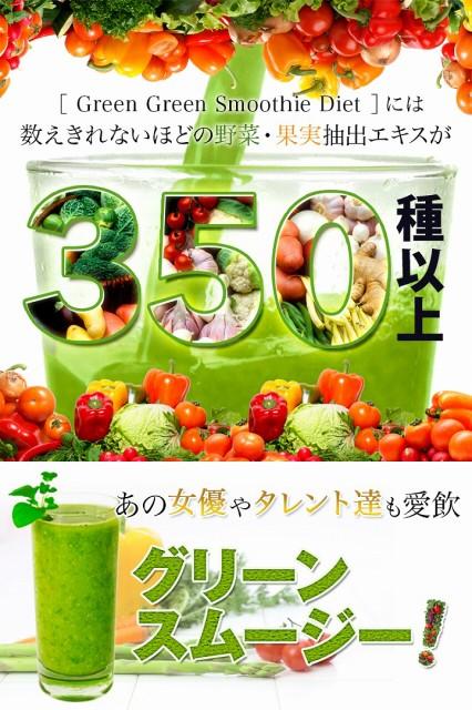 1食18Kcalの野菜スムージー『グリーングリーンスムージー ダイエット※専用シェイカープレゼント付き』ポイントセール中