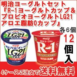 明治 『R-1ヨーグルトカップ』『プロビオヨーグルトLG21 アロエ脂肪0 カップ』セット 各6個入(計12個) a-h-12