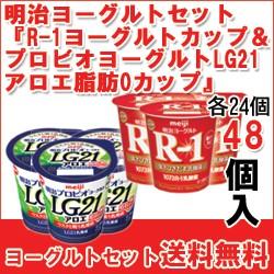 明治『R-1ヨーグルトカップ』『プロビオヨーグルトLG21アロエ脂肪0カップ』セット各24個入(計48個)a-h-48