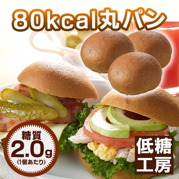 低糖質80Kcal丸パン 糖質オフ 糖類ゼロ 糖質制限ダイエット中の方におすすめ。血糖値の気になる方へ。