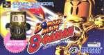 ▲【クリックポスト6個まで164円】SFC スーパーファミコン ハドソン ボンバーマンビーダマン h-g-sfc-1268【中古】