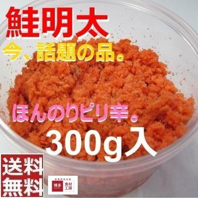 【お買得】鮭明太300g今、話題の品。【鮭 めんたい】超人気商品 博多名物 シャケメンタイ067-506グルメ/お得用/ごはんの友