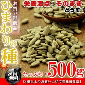 そのままポリポリ♪★ひまわりの種 食用 ロースト500g【アメリカ産】/送料無料/お試し/無添加