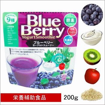 【送料無料】ブルーベリーヨーグルトスムージー 2個セット ブルーベリースムージー ポリフェノール 酵素ドリンク 酵素飲料 送料込み