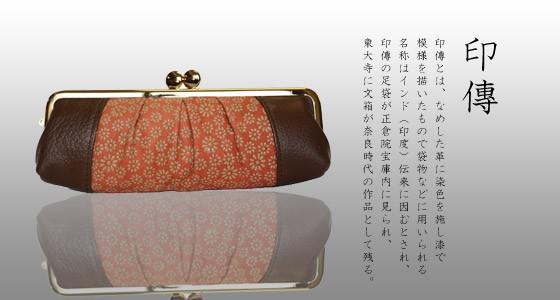 奈良平安時代にインドより技術が伝わる伝統工芸品 印伝 小物入れ 日本製 [送料無料]