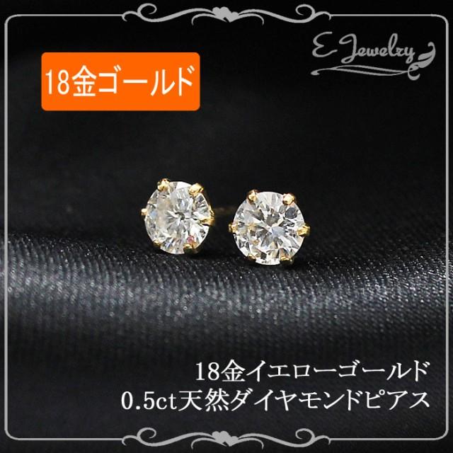 日本最大のブランド イエローゴールド レディース 0.5ct k18 ピアス 母の日 鑑別書 一粒 ダイヤモンド ギフト-ピアス