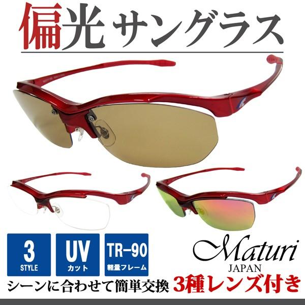 Maturi マトゥーリ スポーツ サングラス 偏光 リーボミラー TR-90 3種類レンズ付 度付き対応 TK-92-7 レッド 定価19800円