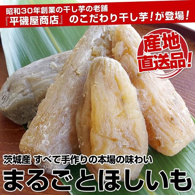 送料無料 茨城県の干し芋工場より直送 まるごとほしいも(茨城県産たまゆたか使用)丸干し芋:170g×4袋 産直だより
