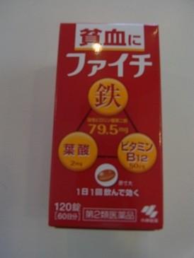 人気激安 【第2類医薬品】貧血 ファイチ 30錠 ふぁいち 30錠-医薬品
