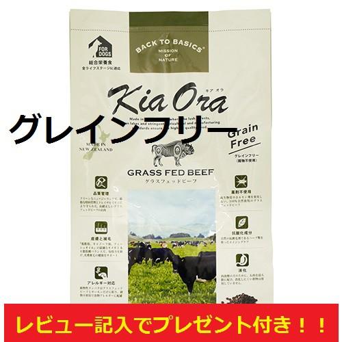 Kia Ora【キアオラ】ドッグフード グラスフェッドビーフ 2.7kg 天然素材 安心 安全 全犬種 全年齢 アレルギー アレルギー対策