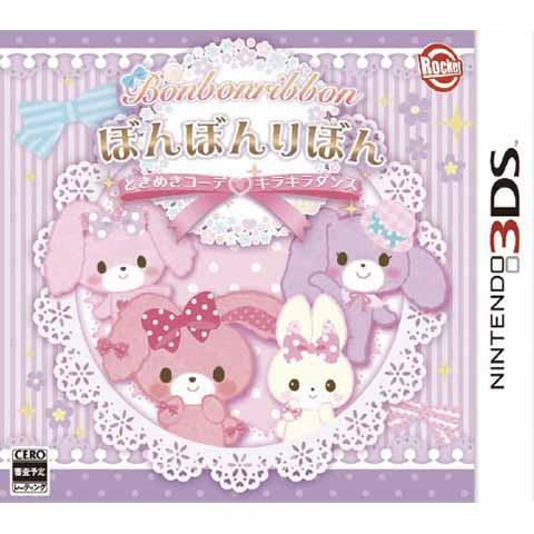 *新品*【3DS】ぼんぼんりぼん ときめきコーデ&シャープ キラキラダンス