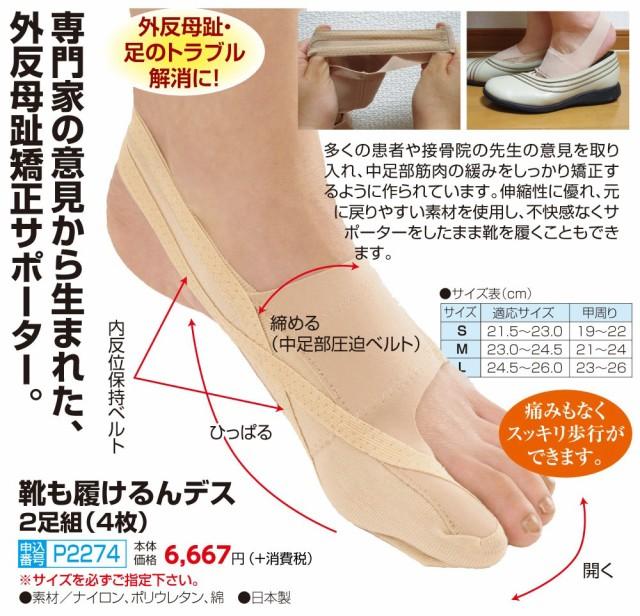 送料無料 靴も履けるんデス2足組(4枚) su p2274
