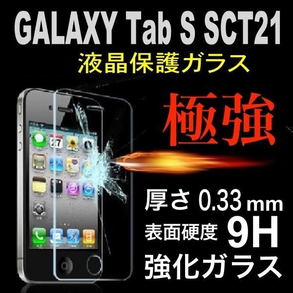 【全国】■タブレット★GALAXY Tab S SCT21 液晶保護ガラスフィルム