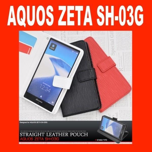 【全国】■ AQUOS ZETA SH-03G用ストレートレザーデザインスタンドケース