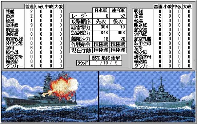 太平洋の嵐2[SS2000版](PC版)