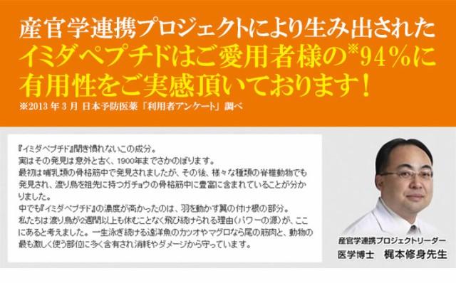 【正規品】イミダペプチド イミダゾールジペプチド イミダゾールペプチド ソフトカプセル30粒 サプリ 日本予防医薬 送料無料 通販