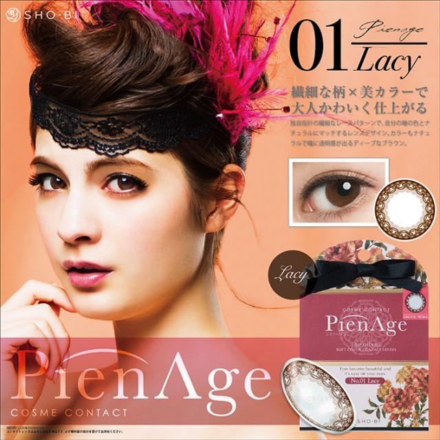 [メール便送料無料]PienAge/1day/12枚入り/No.1No.2No.3